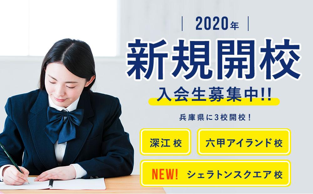 新規開校2020|兵庫県深江校・六甲アイランド校・シェラトンスクエア校