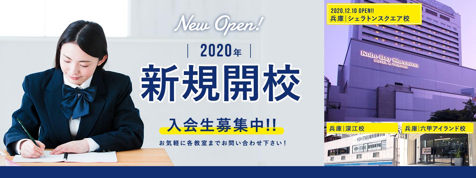 新規開校2020|兵庫県 深江校・六甲アイランド校・シェラトンスクエア校